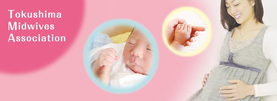 (一社)徳島県助産師会は母子とその家族に寄り添い歩みます